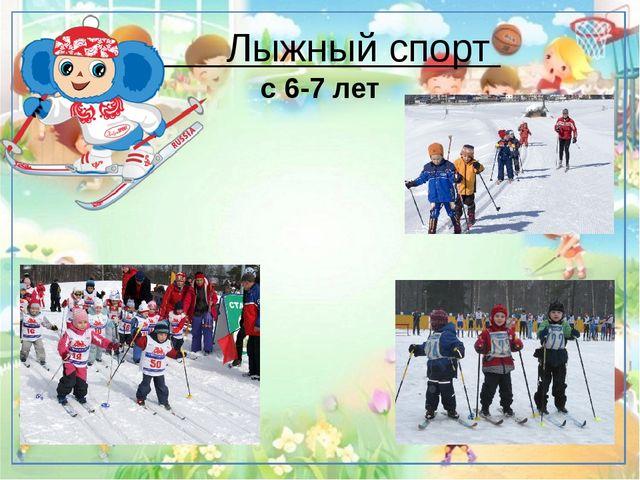 Лыжный спорт с 6-7 лет Заключение и выводы