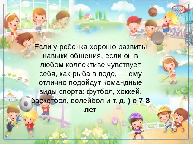 Если у ребенка хорошо развиты навыки общения, если он в любом коллективе чув...