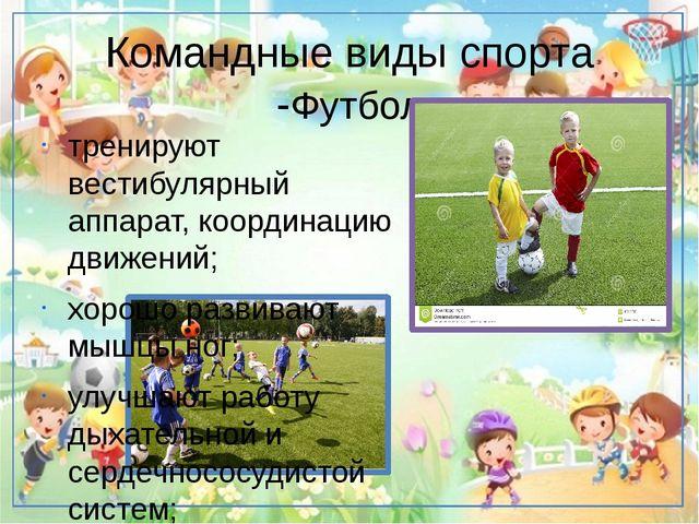 Командные виды спорта -Футбол тренируют вестибулярный аппарат, координацию дв...