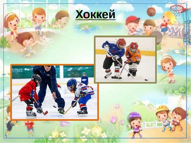 Хоккей Кинезиология – наука о развитии умственных способностей через определе...