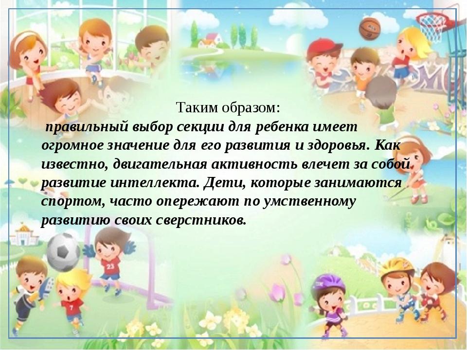 Таким образом: правильный выбор секции для ребенка имеет огромное значение д...