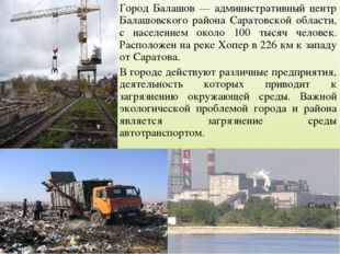 Город Балашов — административный центр Балашовского района Саратовской област