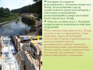 Основным источником водоснабжения г. Балашова является р. Хопер. Водоснабжени