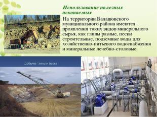 Использование полезных ископаемых На территории Балашовского муниципального р