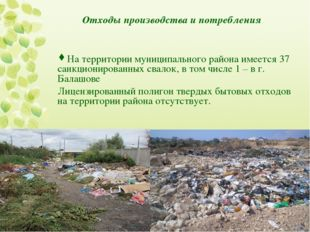 Отходы производства и потребления На территории муниципального района имеется