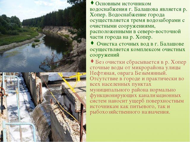 Основным источником водоснабжения г. Балашова является р. Хопер. Водоснабжени...