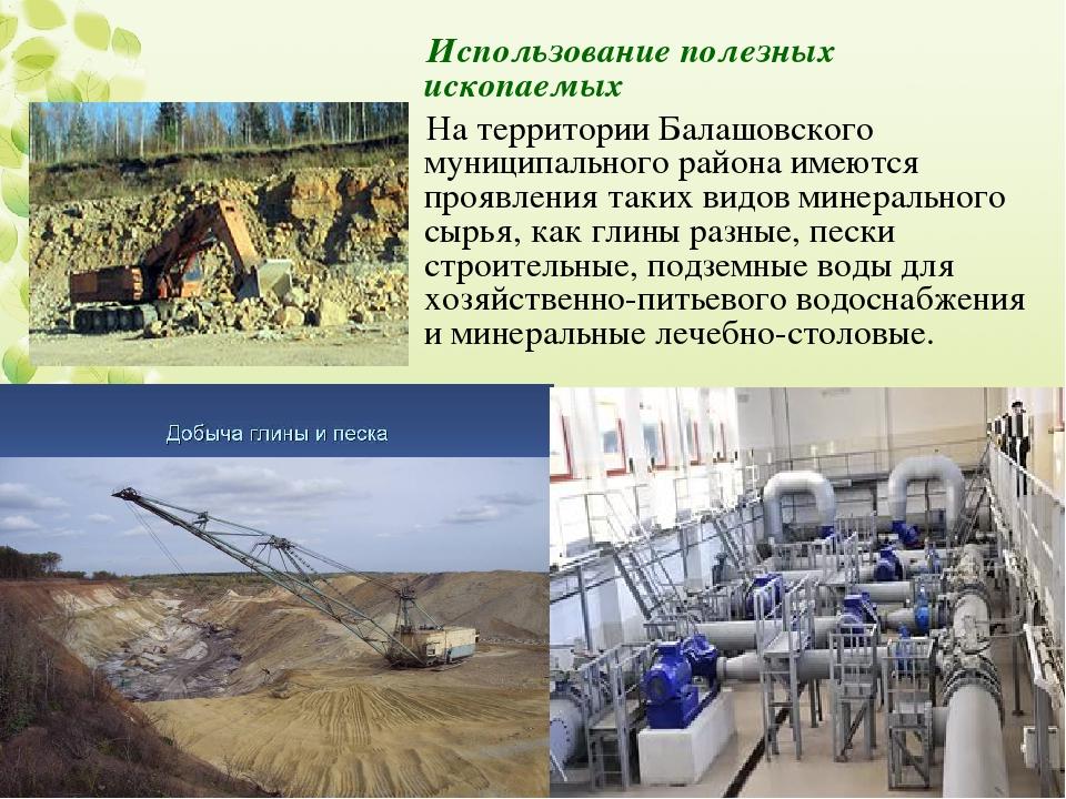 Использование полезных ископаемых На территории Балашовского муниципального р...