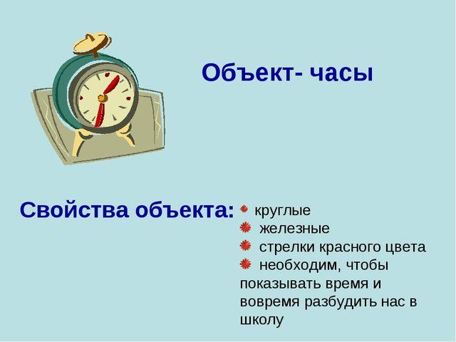 Объект- часы Свойства объекта: круглые железные стрелки красного цвета необхо...