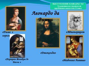 «Дама с горностаем» Леонардо да Винчи «Мадонна Литта» «Автопортрет» «Джоконда