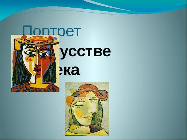 Портрет в искусстве XX века
