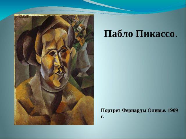 Портрет Фернарды Оливье. 1909 г. ПаблоПикассо.