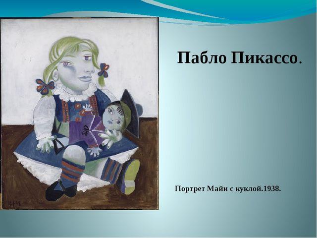 ПаблоПикассо. ПортретМайи с куклой.1938.