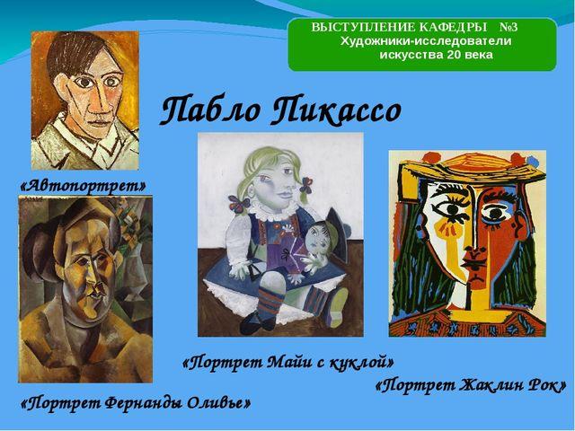 Пабло Пикассо «Портрет Майи с куклой» «Портрет Фернанды Оливье» «Портрет Жакл...