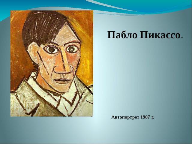 ПаблоПикассо. Автопортрет 1907 г.
