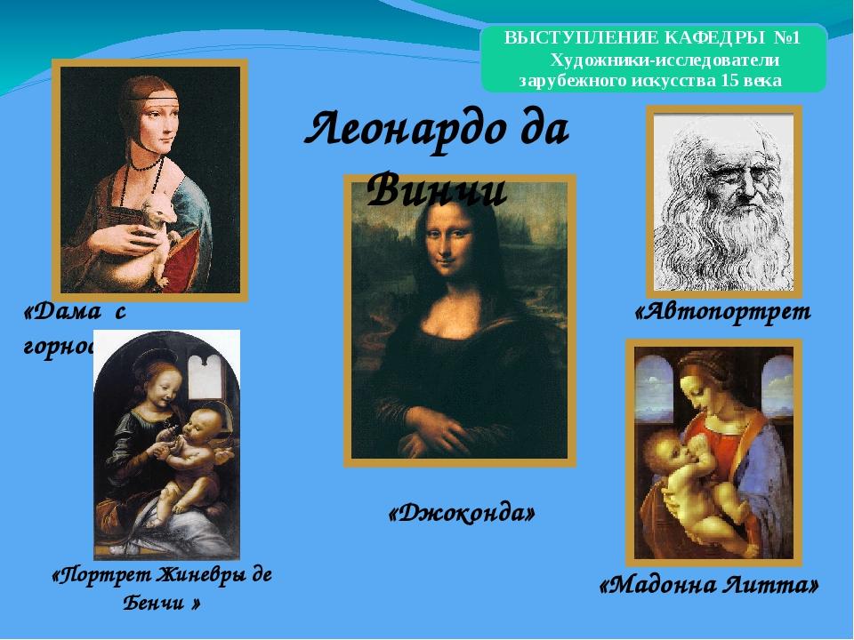 «Дама с горностаем» Леонардо да Винчи «Мадонна Литта» «Автопортрет» «Джоконда...