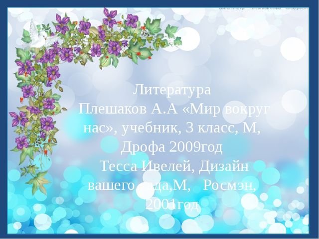 Литература Плешаков А.А «Мир вокруг нас», учебник, 3 класс, М, Дрофа 2009год...