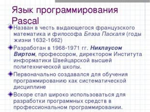 Язык программирования Pascal Назван в честь выдающегося французского математи