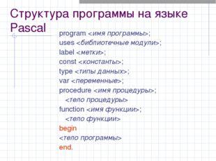 Структура программы на языке Pascal program ; uses ; label ; const ; type ; v