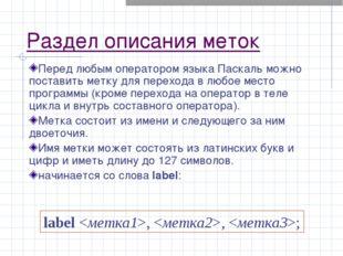 Раздел описания меток Перед любым оператором языка Паскаль можно поставить ме