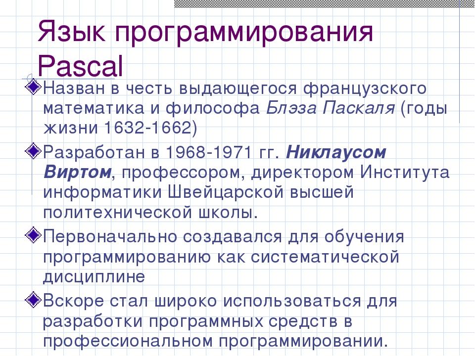 Язык программирования Pascal Назван в честь выдающегося французского математи...