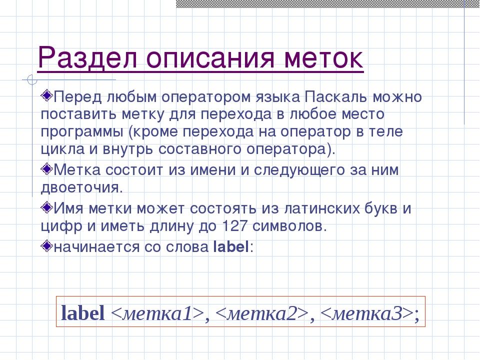 Раздел описания меток Перед любым оператором языка Паскаль можно поставить ме...