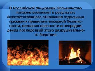 В Российской Федерации большинство пожаров возникает в результате безответств