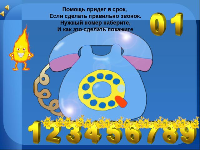Помощь придет в срок, Если сделать правильно звонок. Нужный номер наберите,...