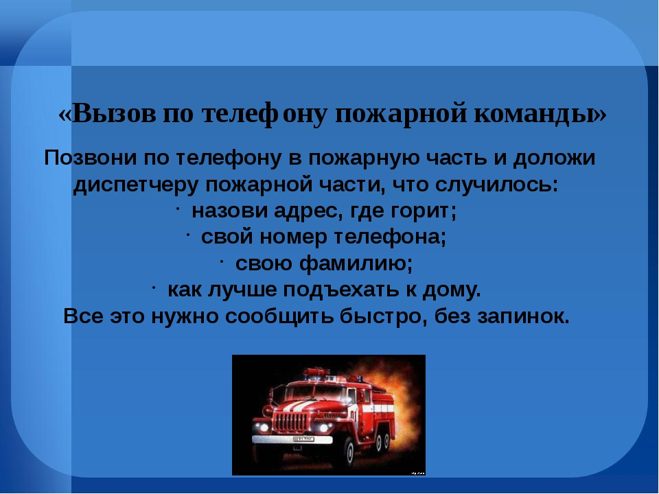 «Вызов по телефону пожарной команды» Позвони по телефону в пожарную часть и...