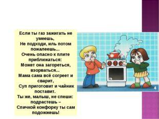 Если ты газ зажигать не умеешь, Не подходи, иль потом пожалеешь... Очень опас