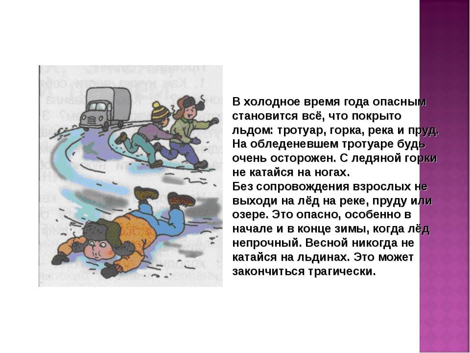 В холодное время года опасным становится всё, что покрыто льдом: тротуар, гор...