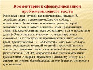 Рассуждая о роли музыки в жизни человека, писатель В. Астафьев говорит о зна
