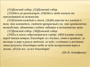 (31)Домский собор. (32)Домский собор. (33)3десь не рукоплещут. (34)3десь люд