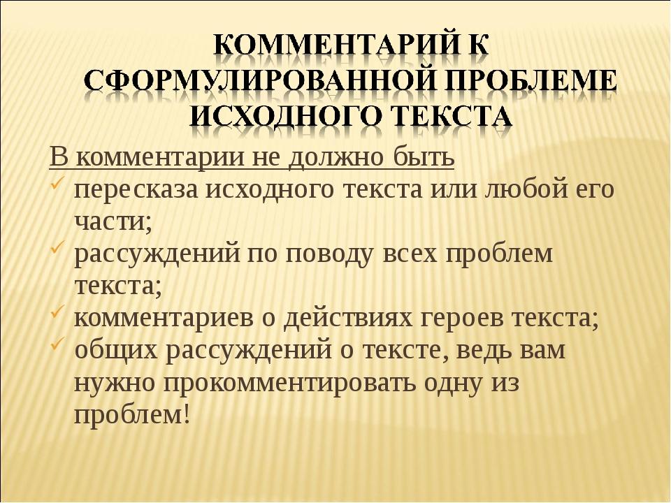 В комментарии не должно быть пересказа исходного текста или любой его части;...