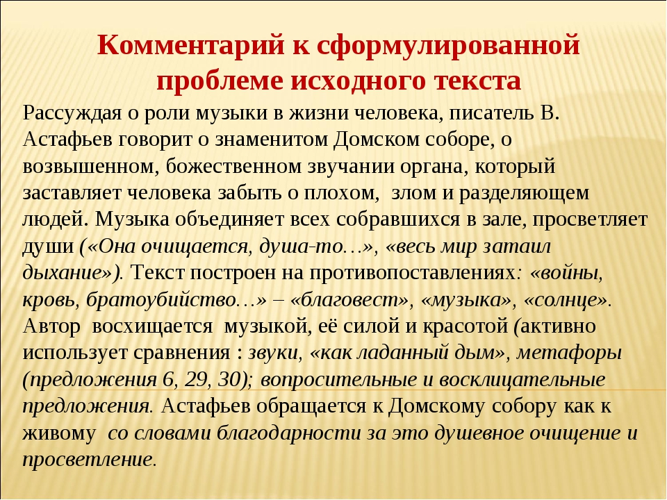 Рассуждая о роли музыки в жизни человека, писатель В. Астафьев говорит о зна...