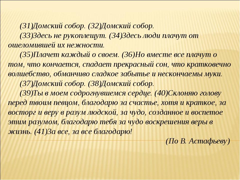 (31)Домский собор. (32)Домский собор. (33)3десь не рукоплещут. (34)3десь люд...