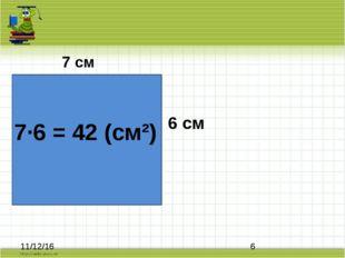 7 см 6 см 7·6 = 42 (см²)