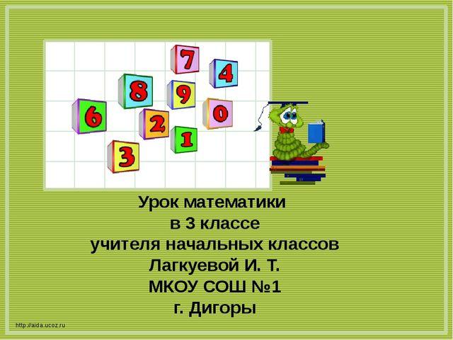 http://aida.ucoz.ru Урок математики в 3 классе учителя начальных классов Лаг...