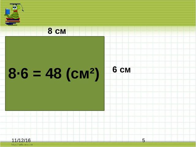8 см 6 см 8·6 = 48 (см²)