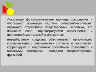 Локальные фразеологические единицы расширяют и обогащают языковую картину сог