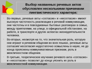 Выбор названных речевых актов обусловлен несколькими причинами лингвистическо