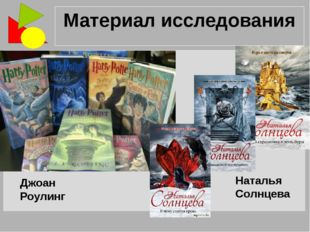 Материал исследования Джоан Роулинг Наталья Солнцева