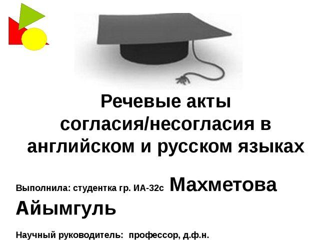 Речевые акты согласия/несогласия в английском и русском языках Выполнила: сту...