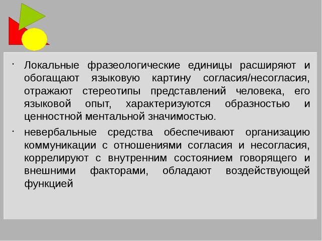 Локальные фразеологические единицы расширяют и обогащают языковую картину сог...