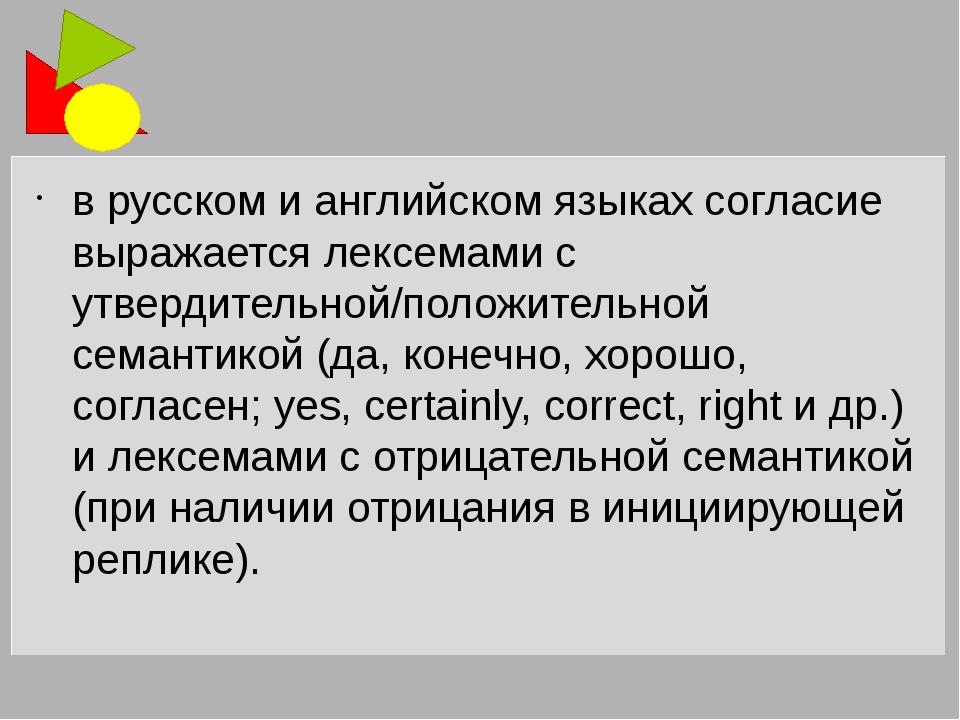 в русском и английском языках согласие выражается лексемами с утвердительной/...