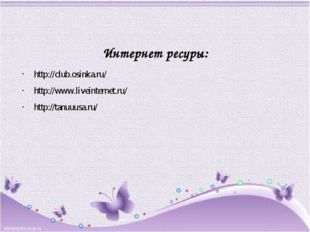 Интернет ресуры: http://club.osinka.ru/ http://www.liveinternet.ru/ http://t
