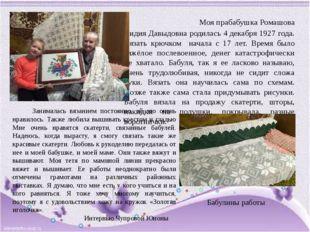 Моя прабабушка Ромашова Лидия Давыдовна родилась 4 декабря 1927 года. Вязать