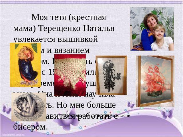 Моя тетя (крестная мама) Терещенко Наталья увлекается вышивкой крестом и вя...