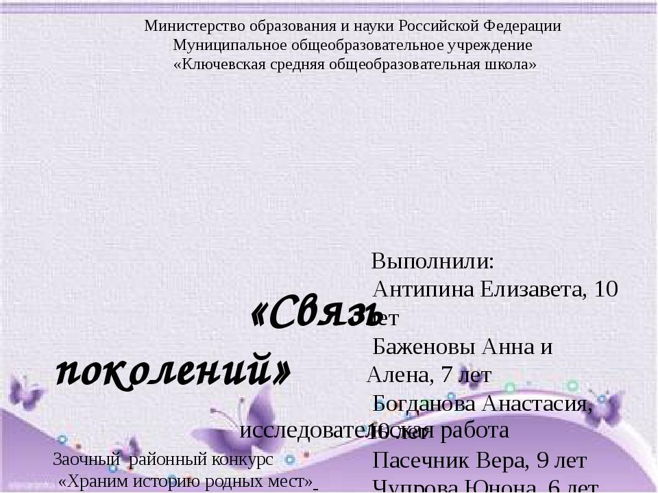 «Связь поколений» исследовательская работа Заочный районный конкурс «Храним...