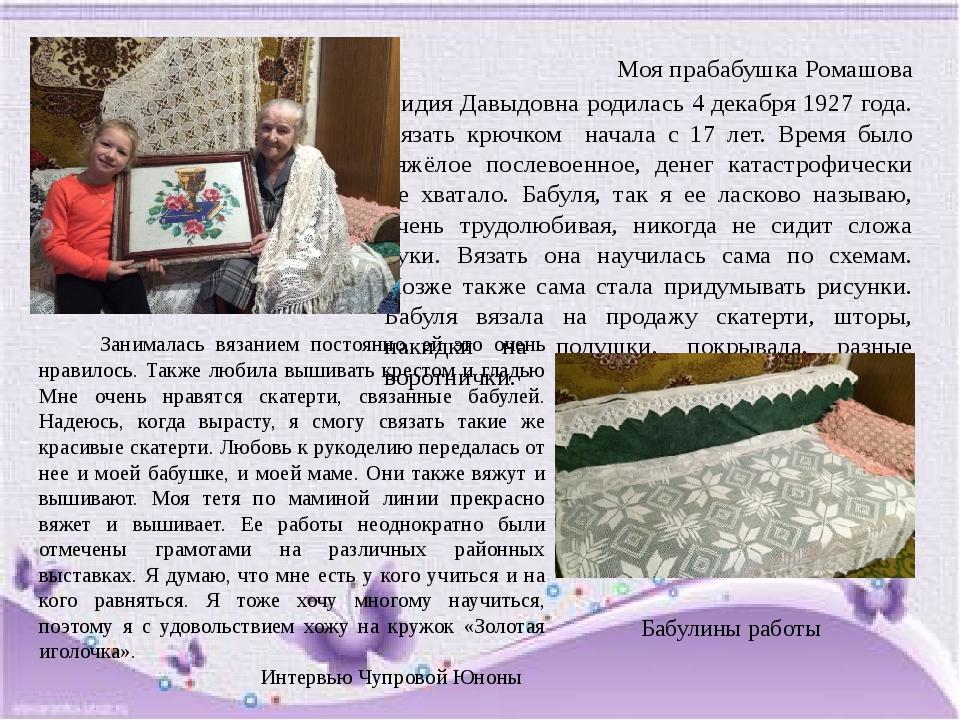 Моя прабабушка Ромашова Лидия Давыдовна родилась 4 декабря 1927 года. Вязать...