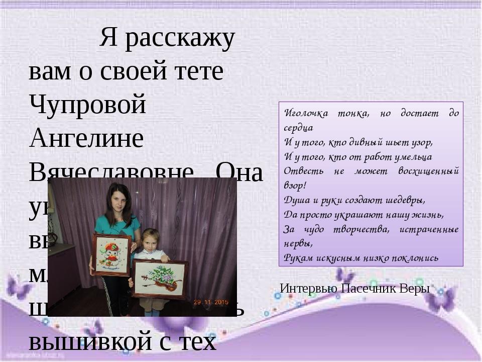 Я расскажу вам о своей тете Чупровой Ангелине Вячеславовне. Она увлекается в...